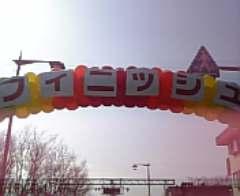 第43回青梅マラソン完走!!